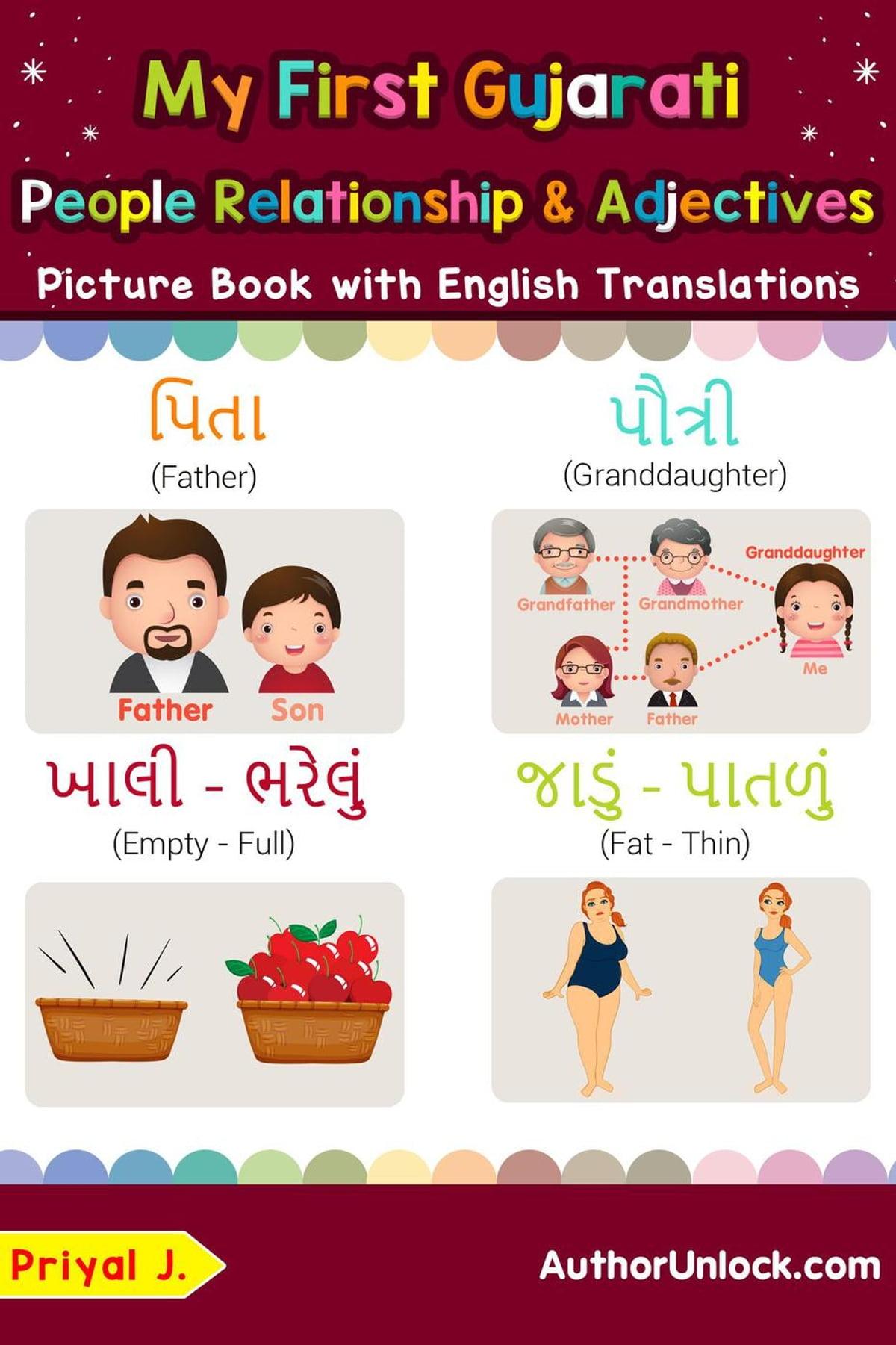 learn english from gujarati ebook